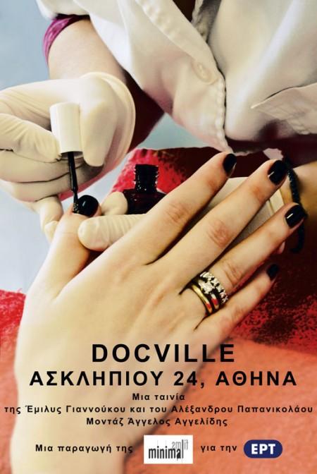 ASKLIPIOU-24-Poster-web-450x672